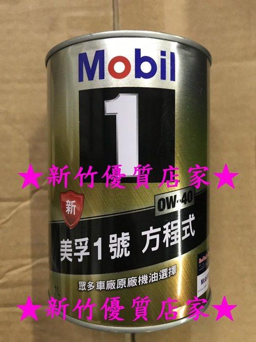 (新竹優質店家) MOBIL 0W40 公司貨送日本汽油精 機油 0W-40全合成 金美孚 REPSOL CASTROL