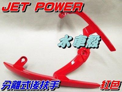 【水車殼】三陽 JET POWER 分離式 後扶手 紅色 $1200元 捷豹 EVO GR 分離 後尾翼 後架 仿TMX