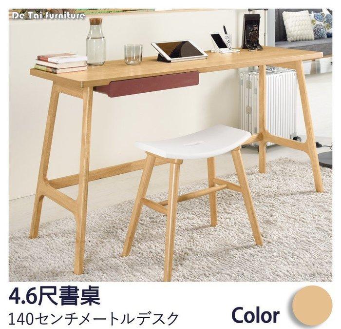 【德泰傢俱工廠】依爾馬4.6尺書桌/工作桌/電腦桌 家具