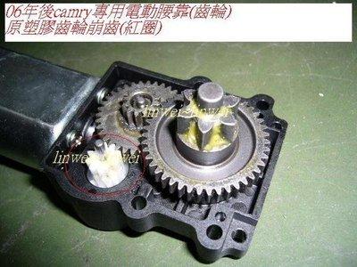 A-we 電動椅camry  altis電動腰靠-塑膠齒輪改銅製齒輪(適用年份06-11年)