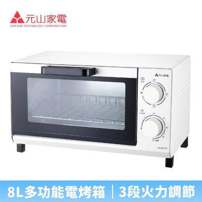 【♡ 電器空間 ♡】 【元山牌】8L多功能定時電烤箱 YS-5081OT)