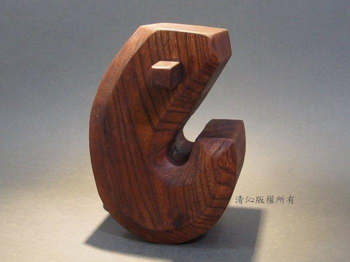☆清沁苑☆日本古民具~櫸木製 惠比壽自在鉤 自在勾~d101