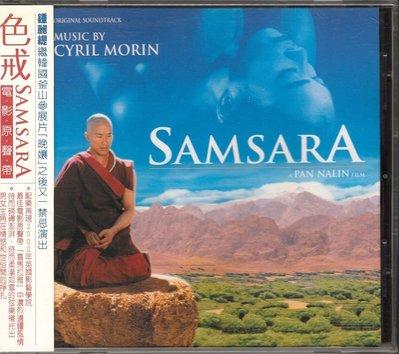 鍾麗緹 色戒 SAMSARA 電影原聲帶CD+側標