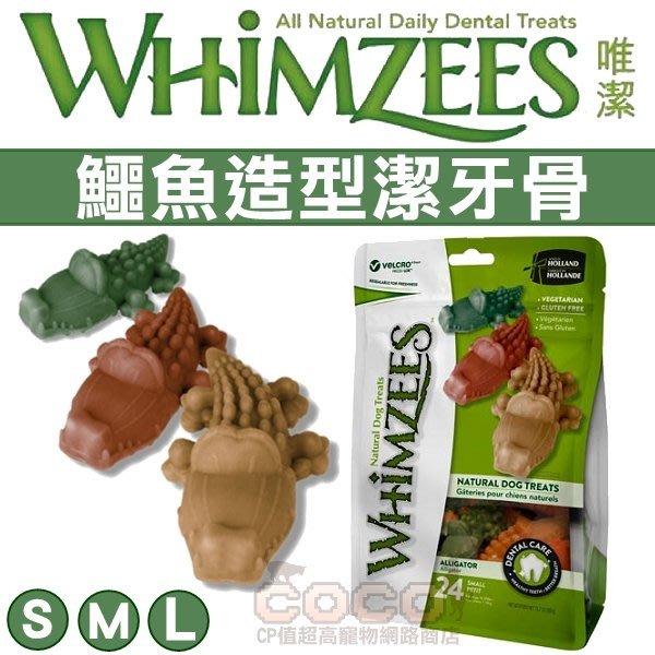 *COCO*唯潔Whimzees鱷魚造型潔牙骨360g超值包(S/M/L號)無穀素食低敏狗狗潔牙骨/超耐咬
