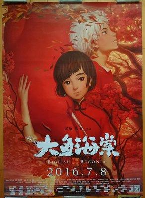 中國海報佳作 - 大魚海棠 (Big Fish & Begonia) - 中國原版電影海報 (2016年B版)
