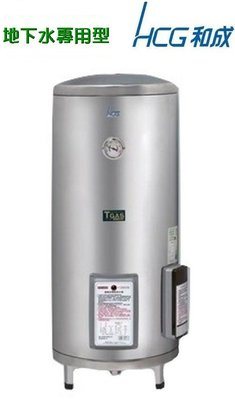 【水電大聯盟 】和成  EH30BA4TE 地下水專用 儲熱式電熱水器 30加侖 落地型