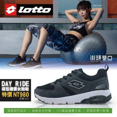 LOTTO 義大利專業運動品牌 運動鞋 跑步鞋 女鞋 後跟反光 STS碟型氣墊避震 超輕量 氣墊鞋 LT9AWR0090