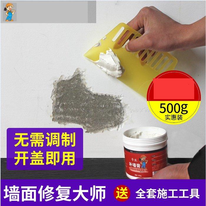 爆款熱賣-補墻膏補墻漆白色墻壁洞墻皮脫落裂縫修補防水內墻墻面修復膩子粉