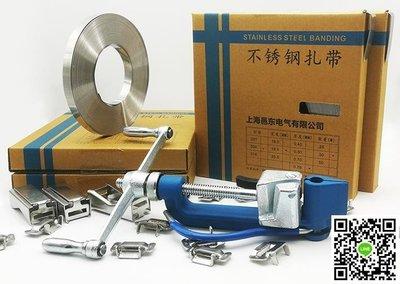 打包鉗 邑東牌YDBT001不銹鋼扎帶緊帶機鋼帶打包機緊固器管道拉緊器鉗子 igo