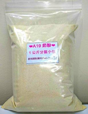 凡賽爾A19奶粉❤1公斤 分裝包❤中大型鸚鵡幼雛鳥適用