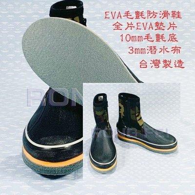 RongFei EVA耐震防滑鞋 台灣製造 另售:磯釣釘鞋 防滑鞋 溯溪鞋 潛水鞋 潛水刀 釣魚鞋 魚雷浮標