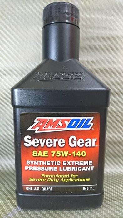 (C+西加小站) 安索AMSOIL 75W140 頂級長效版 75W-140 齒輪油 差速器 mobil shell