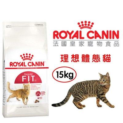 法國 皇家 貓飼料 ROYAL CANIN F32 成貓 理想體態15公斤