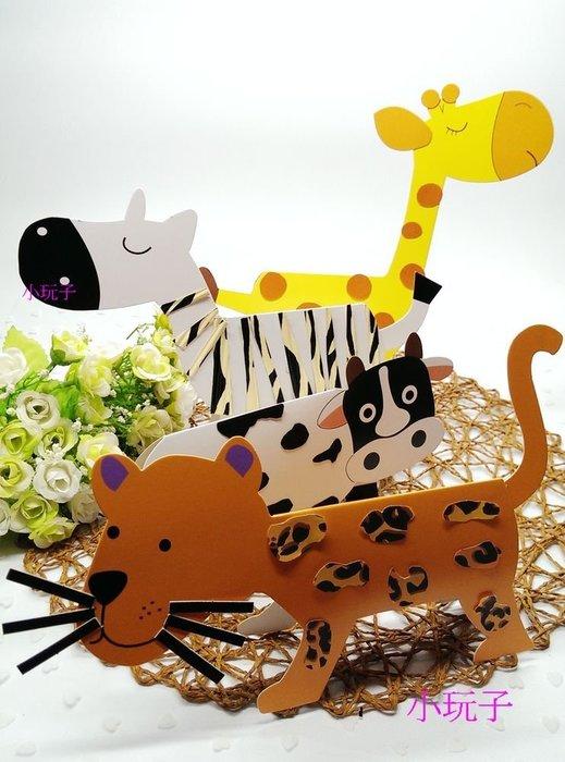 〔小玩子〕兒童勞作 立體動物  全現貨出貨迅速 幼兒勞作  DIY 兒童貼畫 手作 材料包 安親班教材