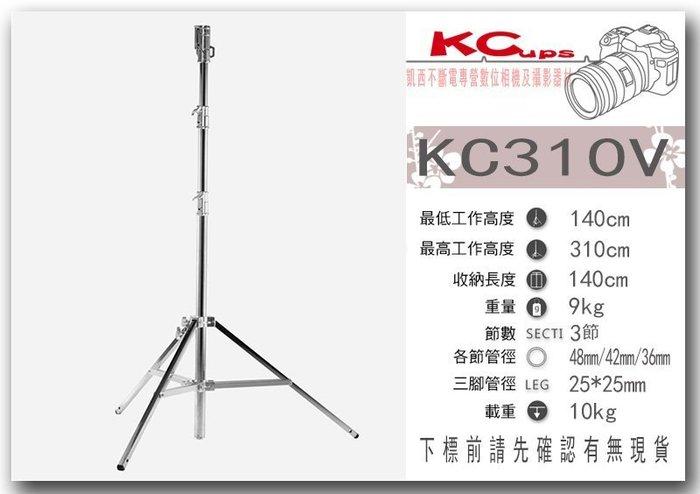 【凱西影視器材】3米1 不銹鋼攝影燈架 金屬關節 重型燈架 電影燈架 大型燈架 棚燈 外拍燈 專用