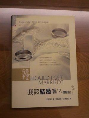 二手 書 我該結婚嗎? Should I Get Married? M. Blaine Smith著 楊淑智、田耀龍/譯