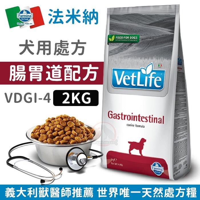 汪旺來【免運費】法米納處方VDGI-4犬用腸胃道配方2kg天然處方狗飼料Farmina適合腸胃敏感、消化不良之犬種