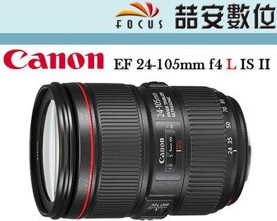 《喆安數位》Canon EF 24-105mm F4 L IS II USM 2代 拆鏡 旅遊鏡 公司貨 #4
