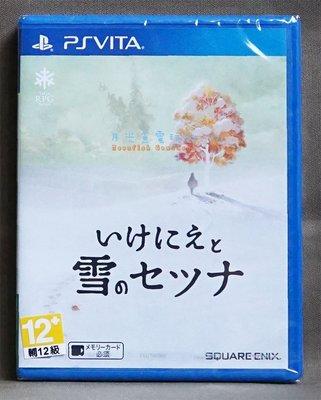 【月光魚 電玩部】現貨全新 純日版 PSV 祭物與雪中的剎那 日版日文 PS Vita
