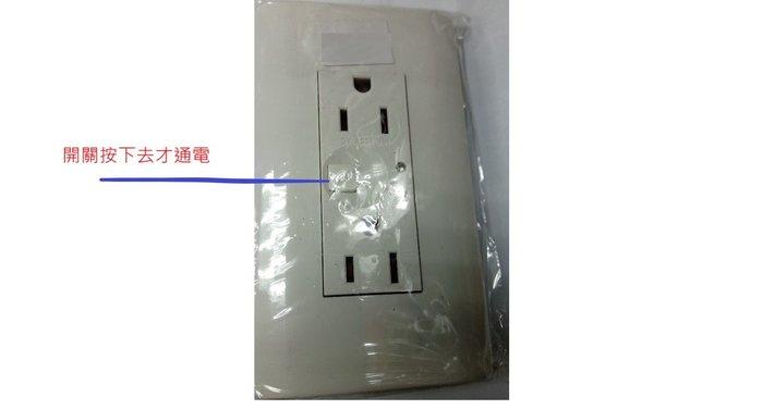 帶開關功能牆壁插座