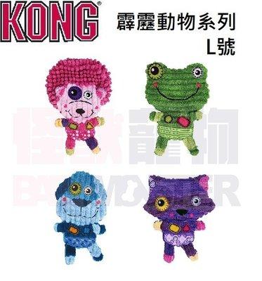 怪獸寵物Baby Monster【美國KONG】Romperz 霹靂動物啾啾玩具 L號