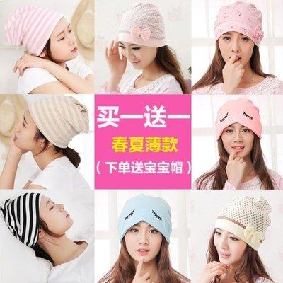 坐月子帽夏季薄款產後用品夏天透氣時尚春秋冬產婦冒孕婦帽子頭巾