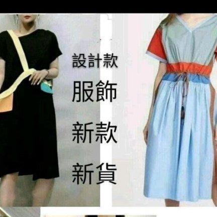 最新設計款 現貨  洋裝 長裙