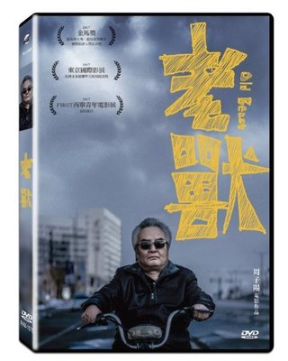 ⊕Rain65⊕正版DVD【老獸】-金馬獎最佳原著劇本( 直購價)