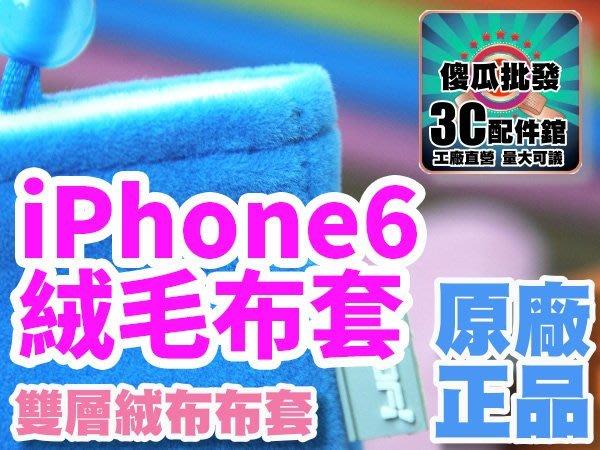 【傻瓜批發】iPhone6 莫凡絨布套 行動電源/手機袋/收納袋/保護套/扣子套/手機套 板橋店面可自取 歡迎批發