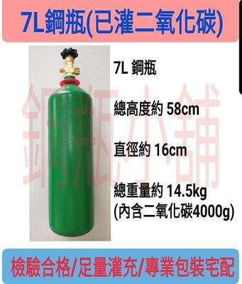 """╭☆°鋼瓶小舖"""" 7L鋼瓶胖胖瓶灌二氧化碳CO2)~氧氣氮氣氬氣二氧化碳升級Sodastream氣泡機、水草養殖~"""