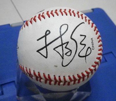棒球天地--賣場唯一--205萬簽約美金 波士頓紅襪 林子偉 簽名小聯盟練習球.字跡漂亮