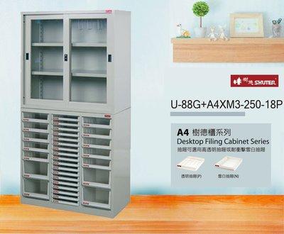 【樹德收納系列】落地型資料櫃 U-88G+A4XM3-250-18P (檔案櫃/文件櫃/公文櫃/收納櫃/效率櫃)