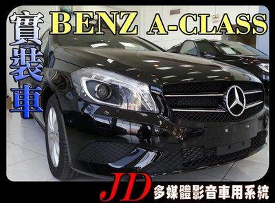 【JD 新北 桃園】BENZ A-Class。PAPAGO 導航王 HD數位電視 360度環景系統 BSM盲區偵測 倒車顯影 手機鏡像。實車安裝 實裝車
