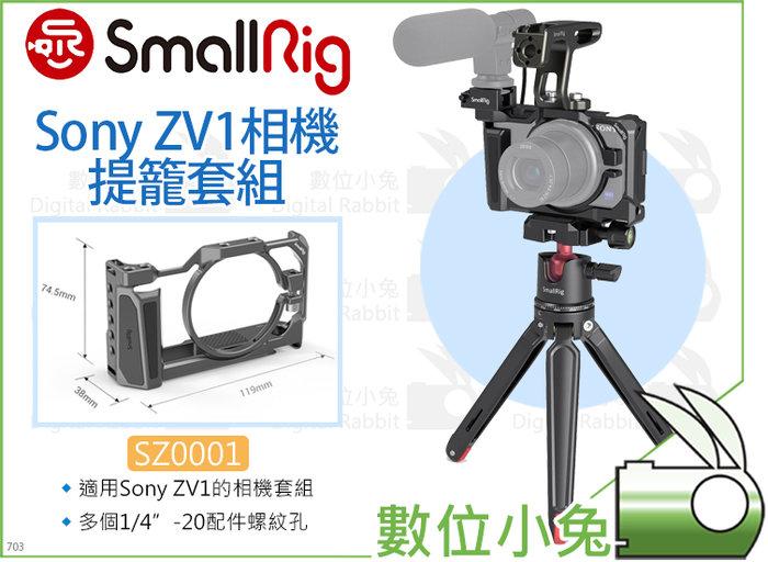 數位小兔【SmallRig SZ0001 Sony ZV1相機提籠套組】兔籠 穩定架 承架 Vlogger 固定架 腳架