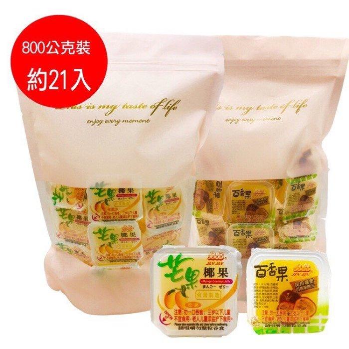 【經典零食】焦糖布丁果凍 雞蛋布丁果凍 芒果果凍 百香果果凍 21入/袋