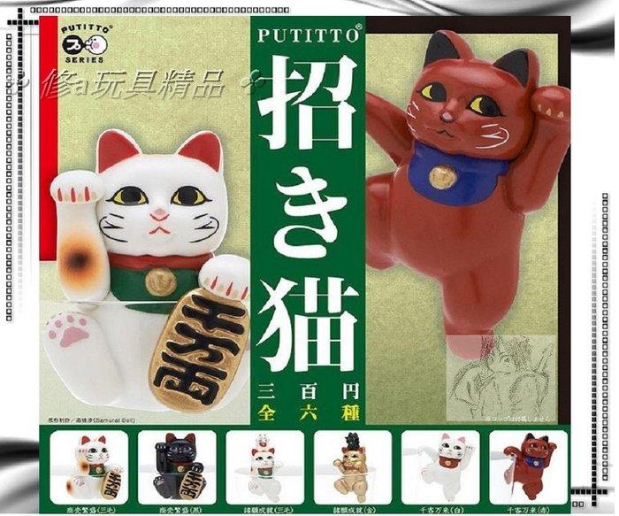 ✤ 修a玩具精品 ✤ ☾現貨扭蛋☽ 日本正版 招財貓 杯緣 全6款 一起迎接新的一年!