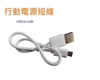 安卓V8 micro usb 行動電源短線/ 快充線/ 充電線 30公分/ 0.3米 台南市