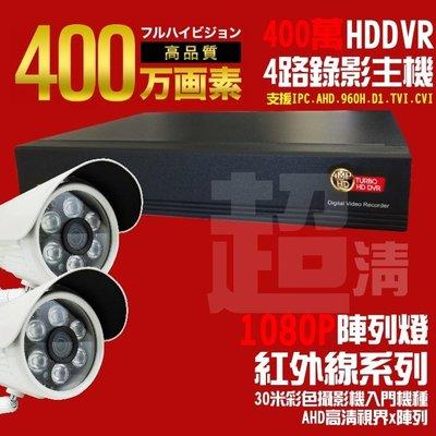 高雄 4路 主機 500萬 監控主機 小可取 2018最新五合一 操作簡易 高清紅外線 攝影機x2台 懶人線x2條