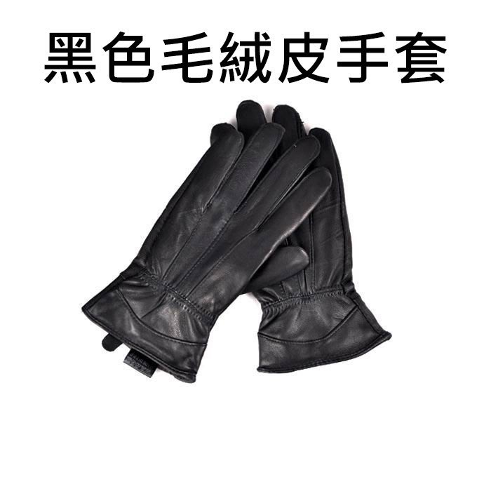 手套 毛絨皮手套  防風手套  防寒手套  我們的創意生活館 【3O012】黑