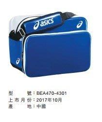 【n0900台灣健立最便宜】2017ASICS 個人裝備袋BEA470-4301(多選一)  尺 寸 : W41×H32