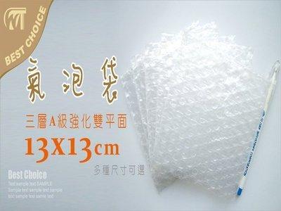 含稅【三層氣泡袋13*13cm】另有舒美布自黏袋快遞袋牛皮紙袋.紙箱