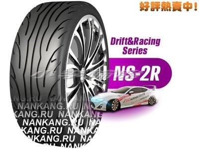 【小李輪胎】NAKANG NS2R 南港NS-2R 205-45-16 205-55-16 熱熔胎 特價供應 歡迎詢問