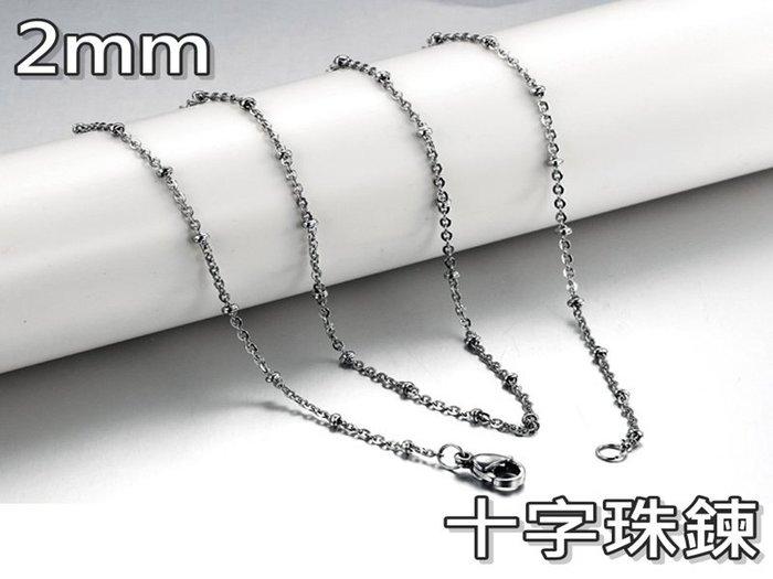 《316小舖》今天特價【AC09】 (316L鈦鋼鍊條十字珠鍊子-鍊寬2.0mm~2.4mm鏈條 316L純鋼鏈子)