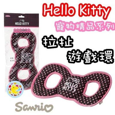 貝果貝果 日本寵物精品系列 Hello Kitty  拉扯遊戲環 [T301]