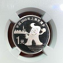 NGC-PF66分-2010年-上海世博會!