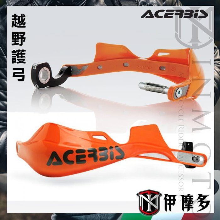 伊摩多※義大利 ACERBiS 封閉式護弓 通用越野滑胎車 RALLY PRO 護手0013054.010.098橘