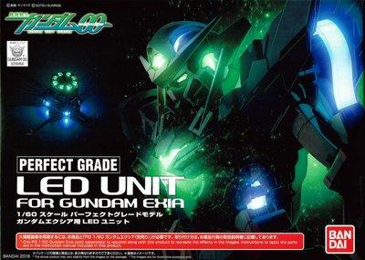 【模型屋】現貨 BANDAI 鋼彈 PG 1/60 GUNDAM EXIA 能天使鋼彈 LED UNIT套件 LED燈組