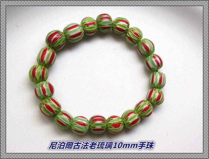 【雅之賞|藏傳|佛教文物】*特賣*尼泊爾古法老琉璃10mm手珠~E017