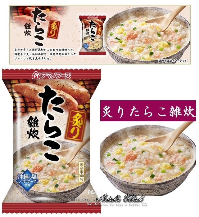 Ariel's Wish-日本製超好吃炙燒明太子雜炊粥口味小家庭必備消夜點心泡麵速食麵杯麵煮法即時包調理包-81卡-現貨