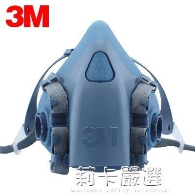 全店折扣活動 3M7502防毒面具主體7502口罩防塵主面罩口罩配件半面具單主體一個